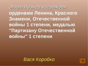 Этот пионер награжден орденами Ленина, Красного Знамени, Отечественной войны