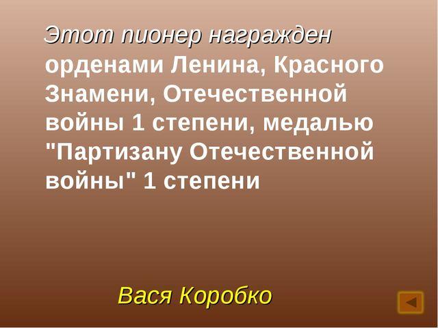 Этот пионер награжден орденами Ленина, Красного Знамени, Отечественной войны...