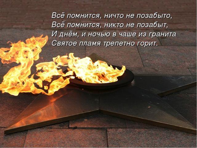Всё помнится, ничто не позабыто, Всё помнится, никто не позабыт, И днём, и но...