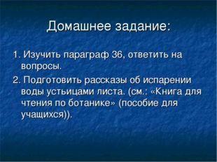 Домашнее задание: 1. Изучить параграф 36, ответить на вопросы. 2. Подготовить