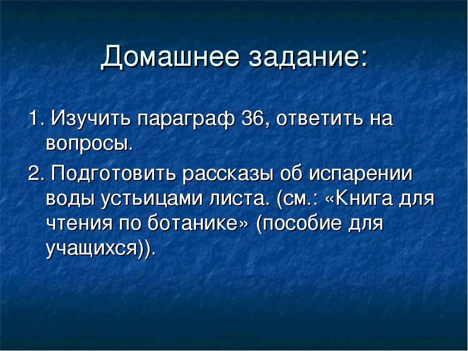 Домашнее задание: 1. Изучить параграф 36, ответить на вопросы. 2. Подготовить...