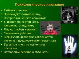 Ребёнка отвергают; Принуждают к одиночеству; Оскорбляют, кричат, обвиняют; Ун
