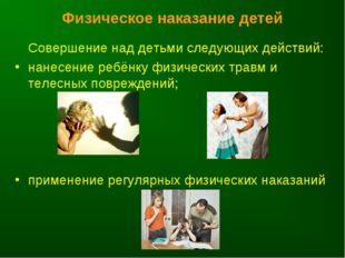 Совершение над детьми следующих действий: нанесение ребёнку физических травм