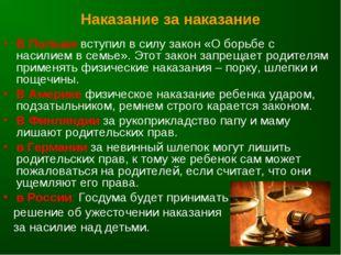 В Польше вступил в силу закон «О борьбе с насилием в семье». Этот закон запре