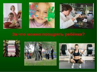 За что можно поощрять ребёнка?