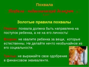 Похвала Похвала - педагогический домкрат. (В. Г. Кротов.) Первое: похвала до