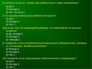 6) Хотели ли бы вы, чтобы ваш ребенок был с вами откровенен? а) Да-5. б) Иног