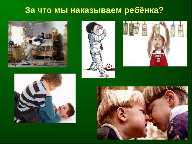 За что мы наказываем ребёнка?