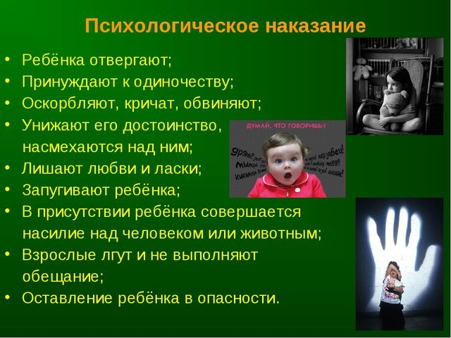Ребёнка отвергают; Принуждают к одиночеству; Оскорбляют, кричат, обвиняют; Ун...