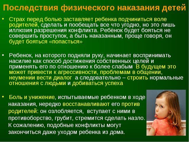 Страх перед болью заставляет ребенка подчиниться воле родителей, сделать и по...