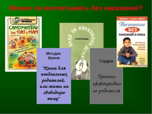 """Можно ли воспитывать без наказания? … Млодик Ирина """"Книга для неидеальных род..."""