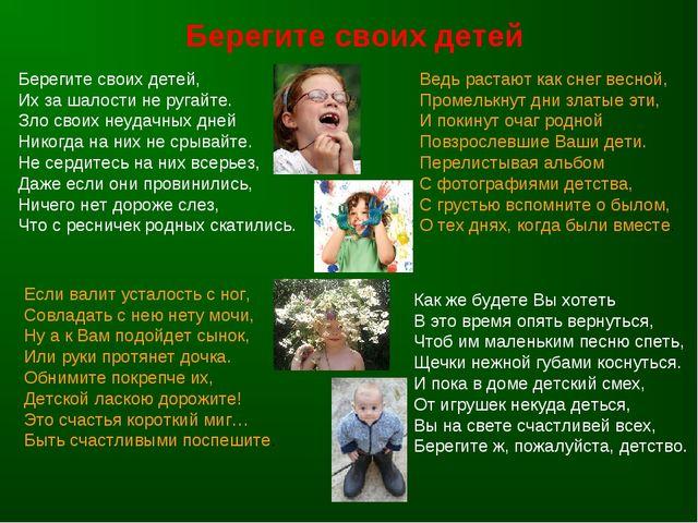 Берегите своих детей Берегите своих детей, Их за шалости не ругайте. Зло свои...