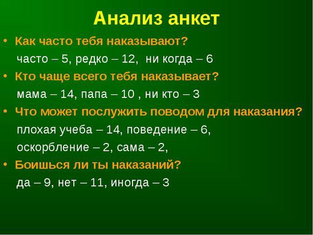 Анализ анкет Как часто тебя наказывают? часто – 5, редко – 12, ни когда – 6 К...
