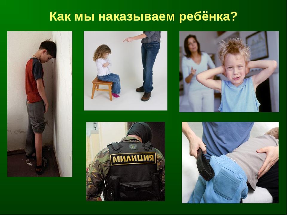 Как мы наказываем ребёнка?