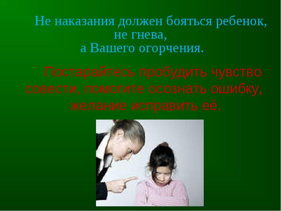 Постарайтесь пробудить чувство совести, помогите осознать ошибку, желание ис...
