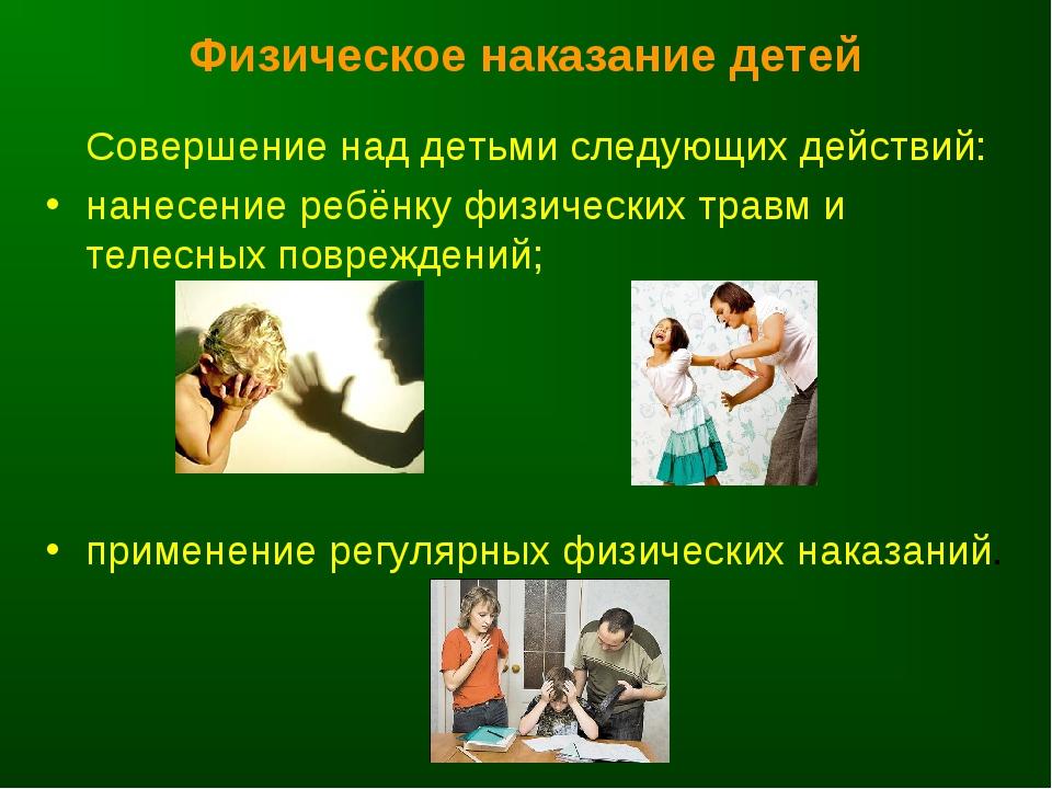 Совершение над детьми следующих действий: нанесение ребёнку физических травм...