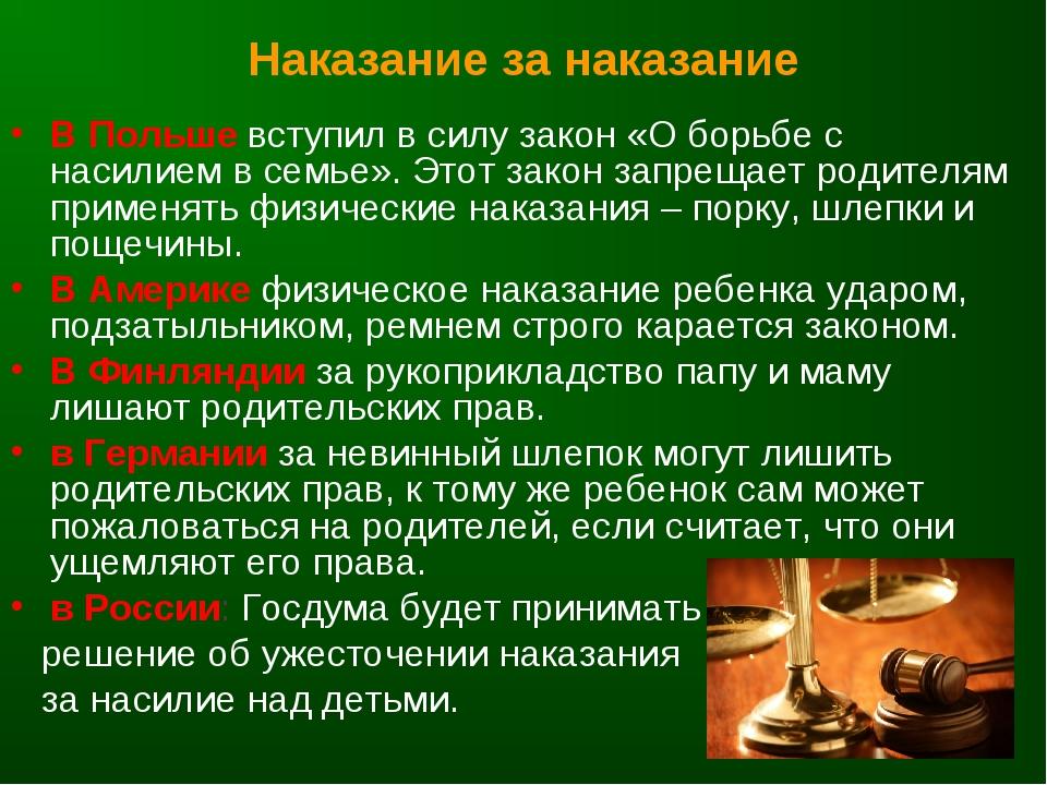 В Польше вступил в силу закон «О борьбе с насилием в семье». Этот закон запре...