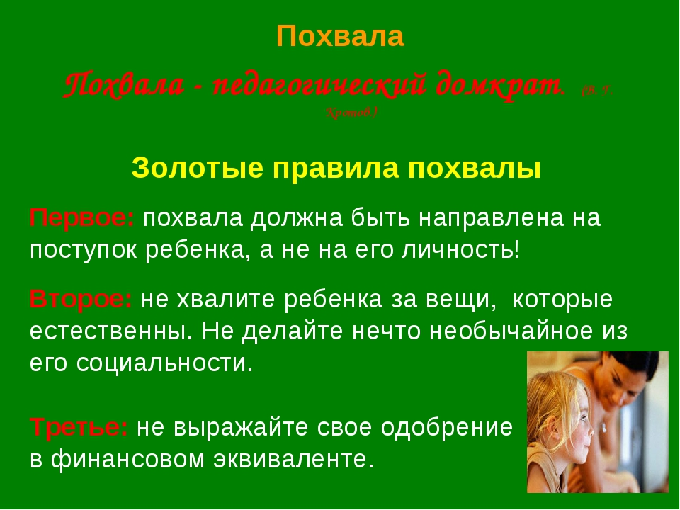 Похвала Похвала - педагогический домкрат. (В. Г. Кротов.) Первое: похвала до...