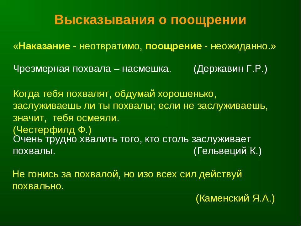 Высказывания о поощрении «Наказание - неотвратимо, поощрение - неожиданно.» Ч...