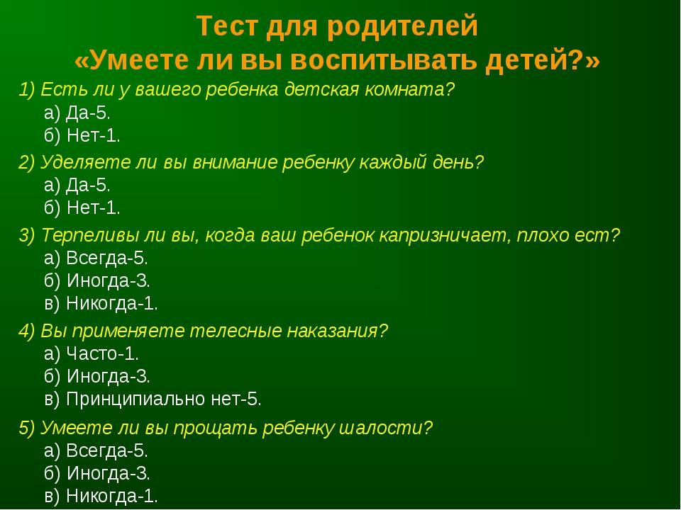 Тест для родителей «Умеете ли вы воспитывать детей?» 1) Есть ли у вашего ребе...