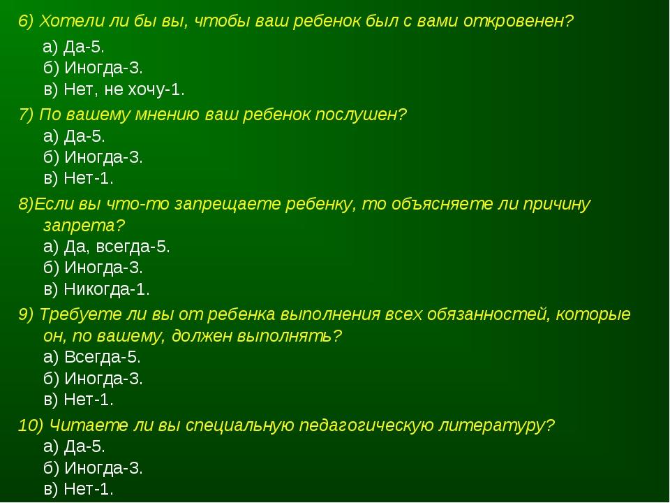 6) Хотели ли бы вы, чтобы ваш ребенок был с вами откровенен? а) Да-5. б) Иног...