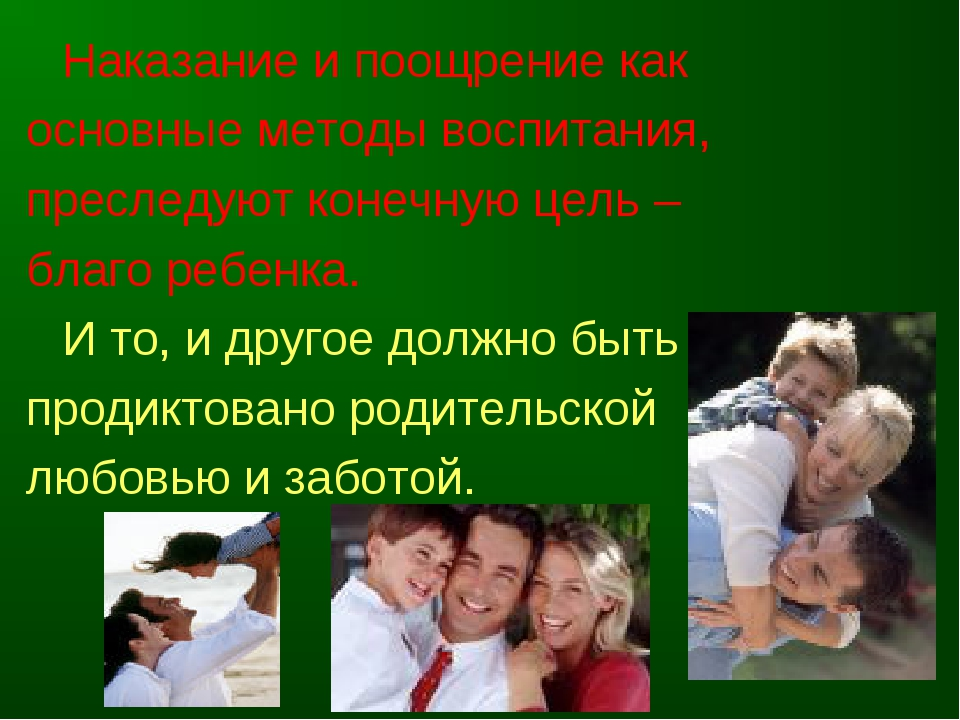 Наказание и поощрение как основные методы воспитания, преследуют конечную це...