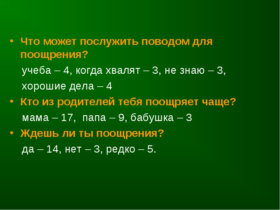 Что может послужить поводом для поощрения? учеба – 4, когда хвалят – 3, не зн...