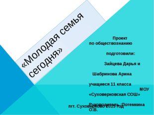 «Молодая семья сегодня» Проект по обществознанию подготовили: Зайцева Дарья