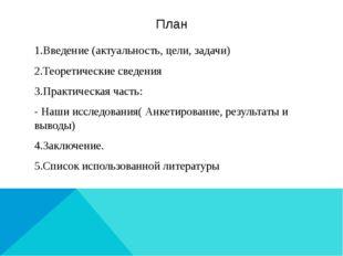 План 1.Введение (актуальность, цели, задачи) 2.Теоретические сведения 3.Практ