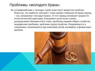 Проблемы «молодого брака» На сегодняшний день у молодых семей существует множ