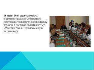18июня 2014 года состоялось очередное заседание Экспертного совета при Упол