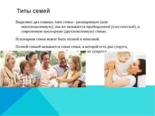 Типы семей Выделяют два главных типа семьи - расширенную (или многопоколенну
