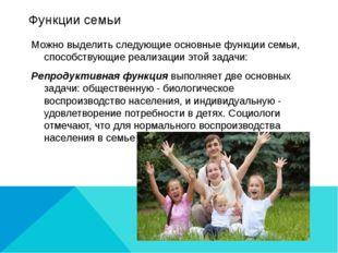Функции семьи Можно выделить следующие основные функции семьи, способствующие