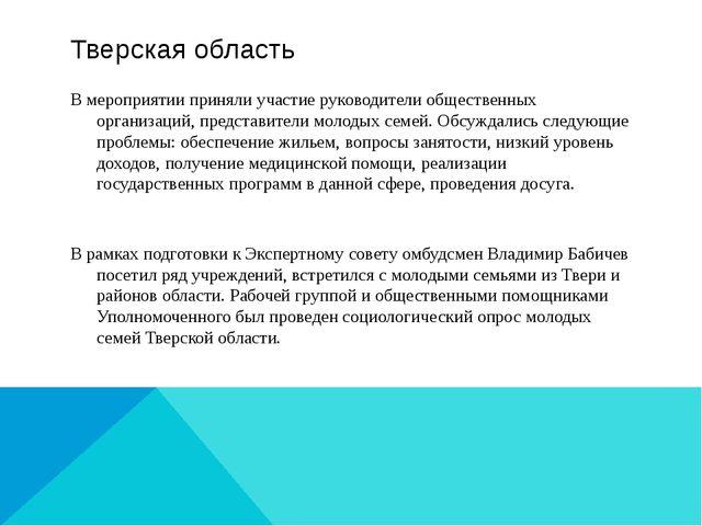Тверская область Вмероприятии приняли участие руководители общественных орга...