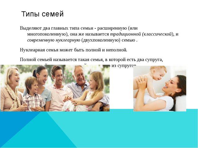 Типы семей Выделяют два главных типа семьи - расширенную (или многопоколенну...