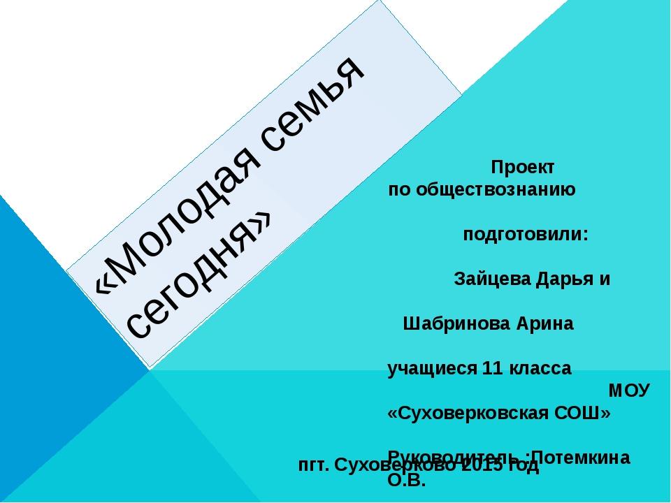 «Молодая семья сегодня» Проект по обществознанию подготовили: Зайцева Дарья...
