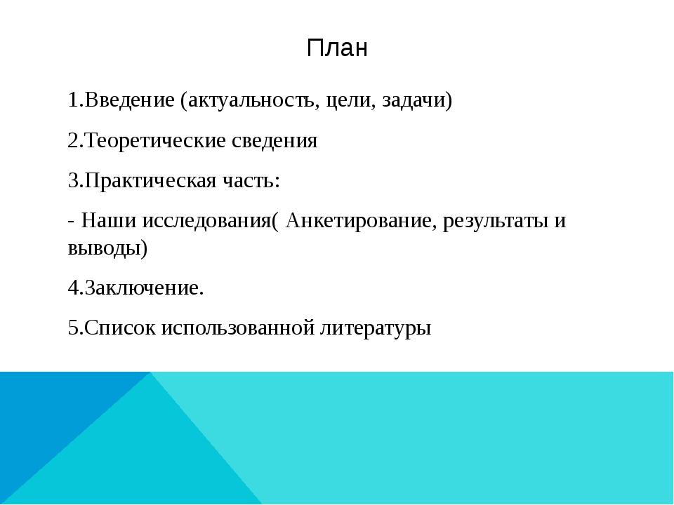 План 1.Введение (актуальность, цели, задачи) 2.Теоретические сведения 3.Практ...