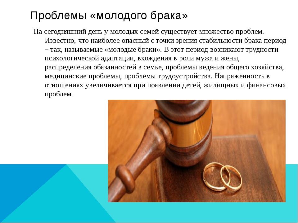Проблемы «молодого брака» На сегодняшний день у молодых семей существует множ...