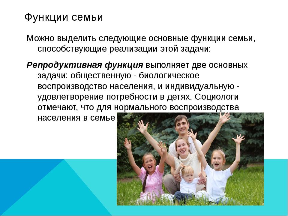 Функции семьи Можно выделить следующие основные функции семьи, способствующие...