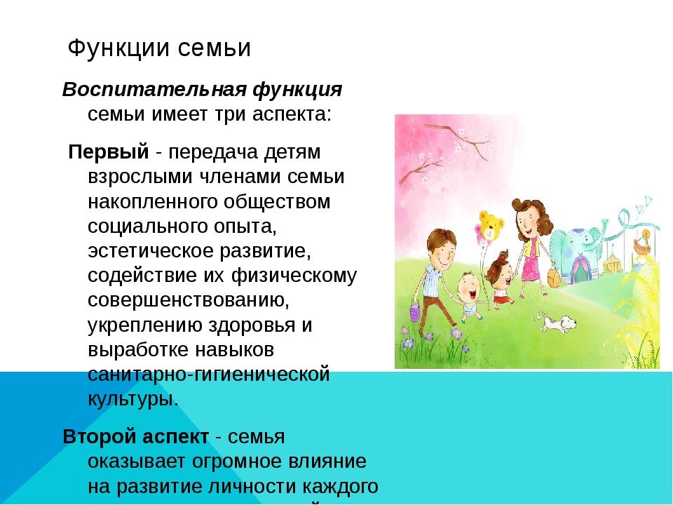 Функции семьи Воспитательная функция семьи имеет три аспекта: Первый - переда...