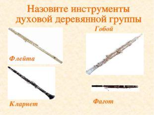 Флейта Кларнет Гобой Фагот