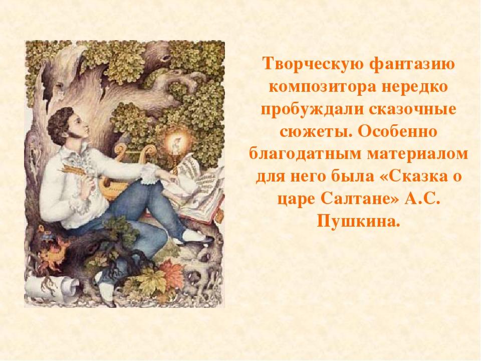 Творческую фантазию композитора нередко пробуждали сказочные сюжеты. Особенно...
