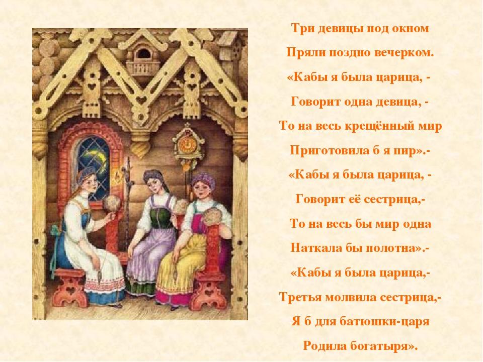 Поздравления с днем рождения три девицы под окном