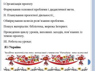 І.Організація проекту Формування основної проблеми і дидактичної мети. ІІ. Пл