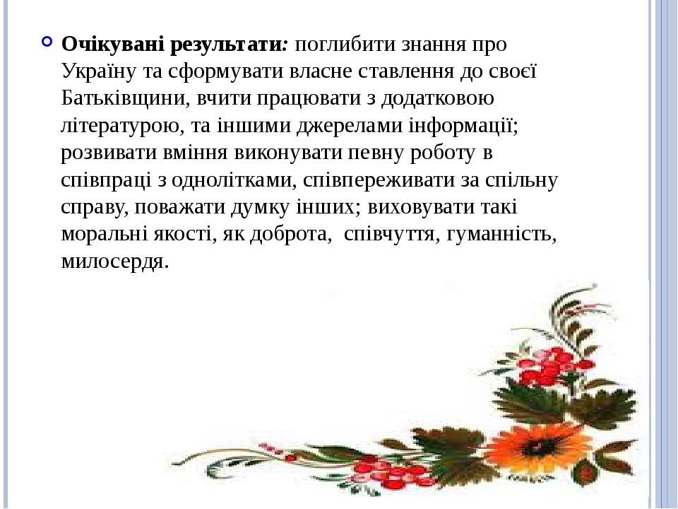 Очікувані результати: поглибити знання про Україну та сформувати власне ставл...
