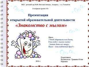 МБУ детский сад №49 «Веселые нотки», 4 корпус, г. о. Тольятти 2 младшая груп