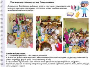 Поисково-исследовательская деятельность Воспитатель- Фея Здоровья предлагает