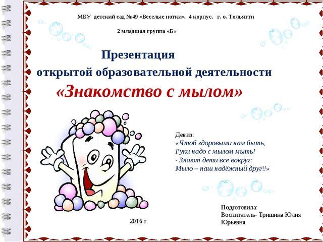 МБУ детский сад №49 «Веселые нотки», 4 корпус, г. о. Тольятти 2 младшая груп...