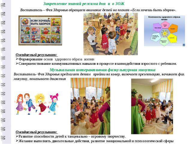 Воспитатель – Фея Здоровья обращает внимание детей на плакат «Если хочешь быт...