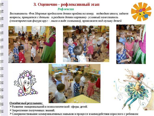 3. Оценочно - рефлексивный этап Воспитатель- Фея Здоровья предлагает детям пр...